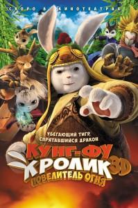 Kung Fu Krolik